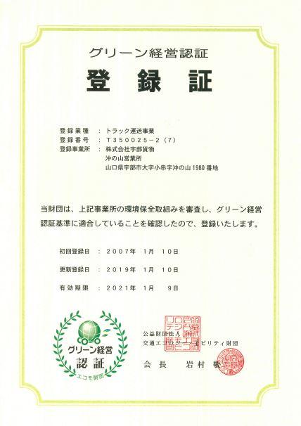 グリーン経営認証登録証(沖の山)