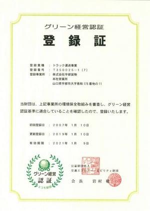 グリーン経営認証登録証(本社)